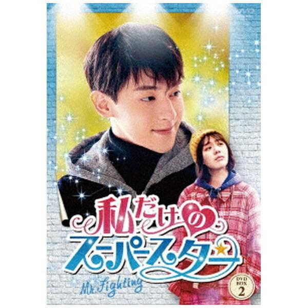 【2020年11月06日発売】TCエンタテインメントTCEntertainment私だけのスーパースター〜Mr.Fighting〜DVD-BOX2【DVD】
