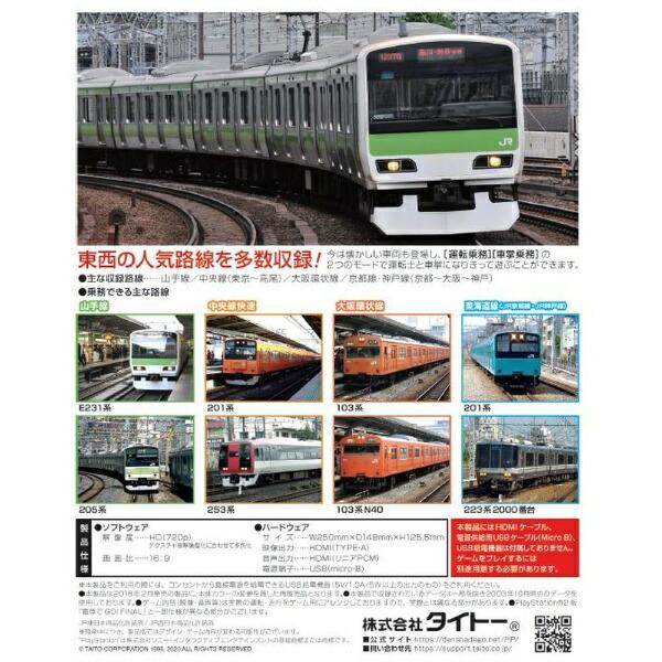 【2020年12月】タイトーTAITO【早期予約特典付き】電車でGO!PLUG&PLAY