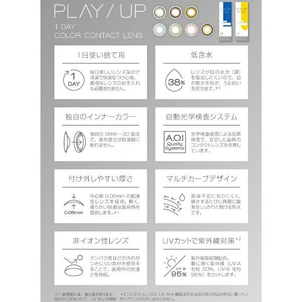 フォーヴィスムfauvisme【4箱セット】プレイアップワンデー10枚入(計40枚)[PLAYUP/1day/1日使い捨て/カラコン/度あり/度なし]