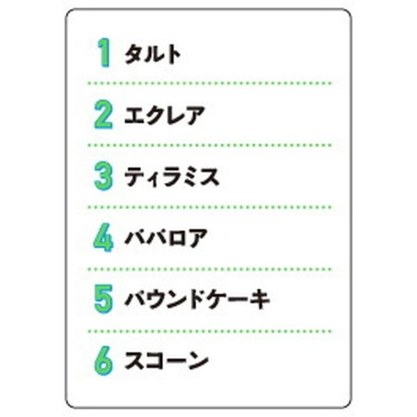 幻冬舎GENTOSHAカタカナーシ2【発売日以降のお届け】