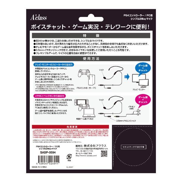 アクラスPS4コントローラー/PC用シンプル2WayマイクSASP-0594【PS4/Switch】