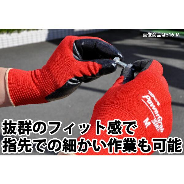 東和コーポレーションTOWACORPORATIONトワロンニトリル背抜き手袋パワーグラブZEROブラックL(3双入)993-L
