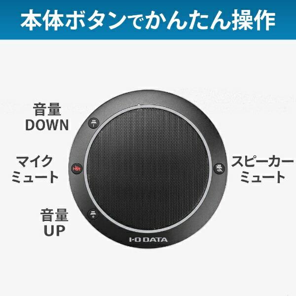 I-ODATAアイ・オー・データUSB-SPPHS1スピーカーフォンUSB-A+3.5mm接続WEB会議向け[USB電源]