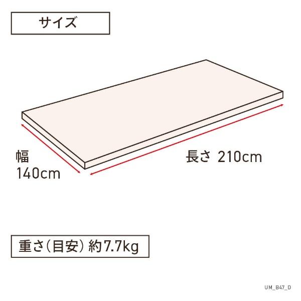生毛工房羊毛硬綿敷ふとんダブルサイズ(140×210cm/ナチュラル)【日本製】【point_rb】
