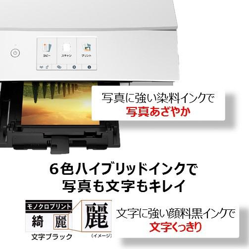 キヤノンCANONTS8430A4カラーインクジェット複合機PIXUSホワイト[カード/名刺〜A4][ハガキ年賀状印刷プリンター6色]