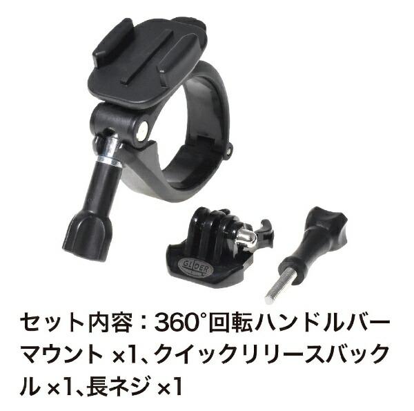 GLIDERグライダー【グライダー】360度回転ハンドルバーマウント(4.5cm~5cm対応)【GLD4522MJ43】