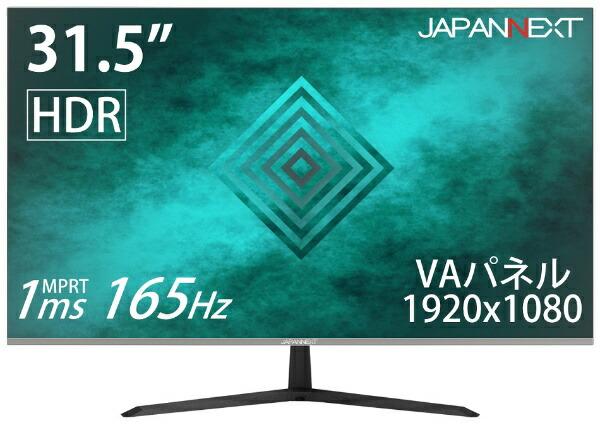 JAPANNEXTジャパンネクストJN-315VG165FHDRゲーミングモニター[31.5型/ワイド/フルHD(1920×1080)]