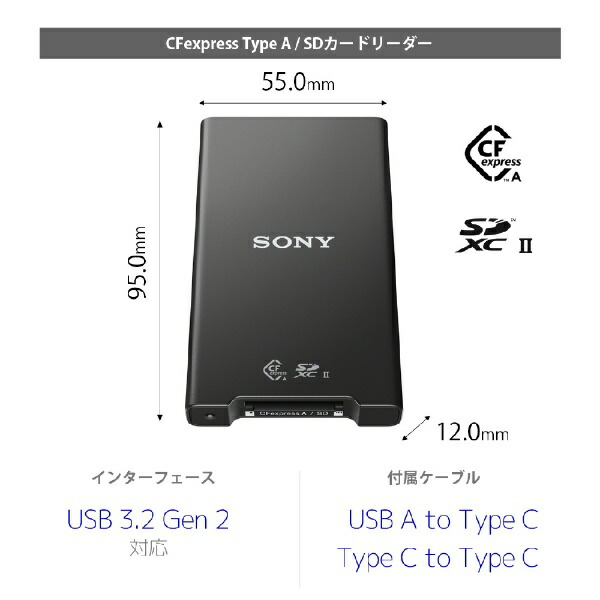 ソニーSONYMRW-G2CFexpressTypeA/SDカードリーダー[USB3.2Gen2]