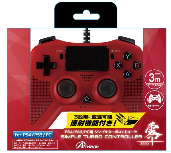 アンサーAnswerPS4/PS3/PC用シンプルターボコントローラ零〜ZERO〜レッドANS-PF069RD【PS4/PS3/PC】