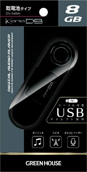 グリーンハウスGREENHOUSEデジタルオーディオプレーヤーブラックGH-KANADBS8-BK[非対応/8GB]