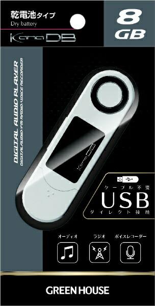 グリーンハウスGREENHOUSEデジタルオーディオプレーヤーホワイトGH-KANADBS8-WH[8GB]