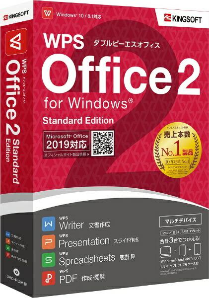 キングソフトKINGSOFTWPSOffice2StandardEditionDVD-ROM版[Win・Android・iOS用]