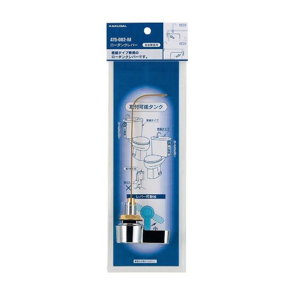 カクダイKAKUDAI476-002-Mロータンクレバークローム476-002-M