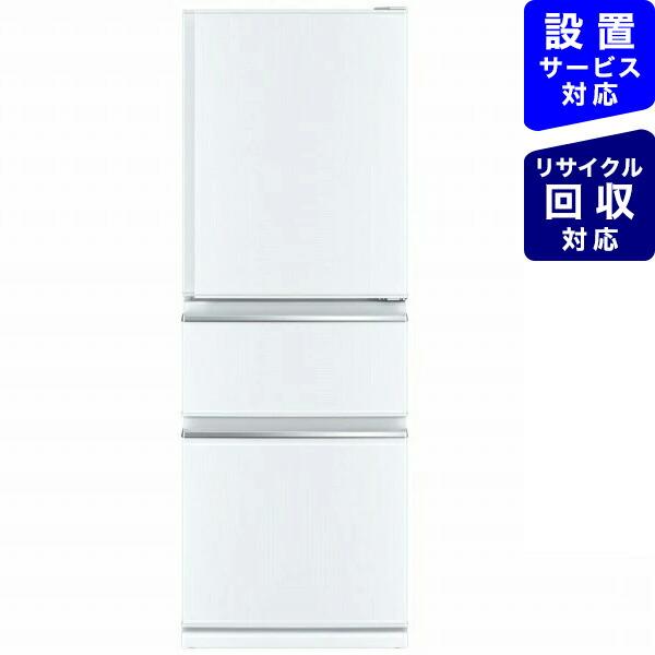 三菱MitsubishiElectric《基本設置料金セット》冷蔵庫CXシリーズパールホワイトMR-CX33F-W[3ドア/右開きタイプ/330L]【zero_emi】