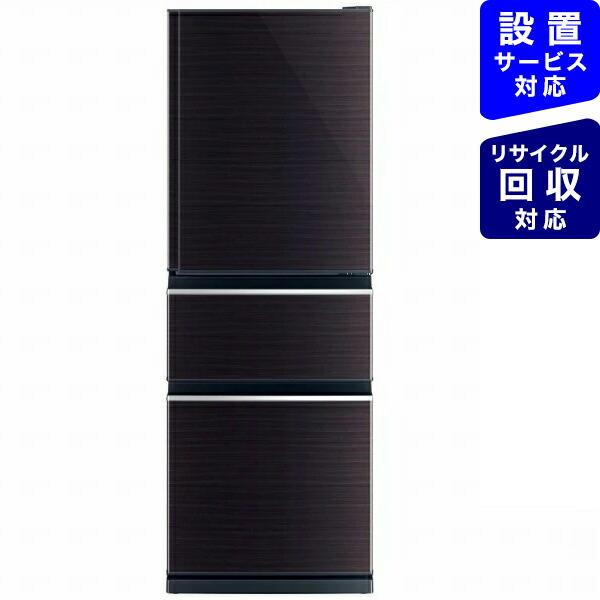 三菱MitsubishiElectric《基本設置料金セット》冷蔵庫CXシリーズグロッシーブラウンMR-CX33F-BR[3ドア/右開きタイプ/330L]【zero_emi】