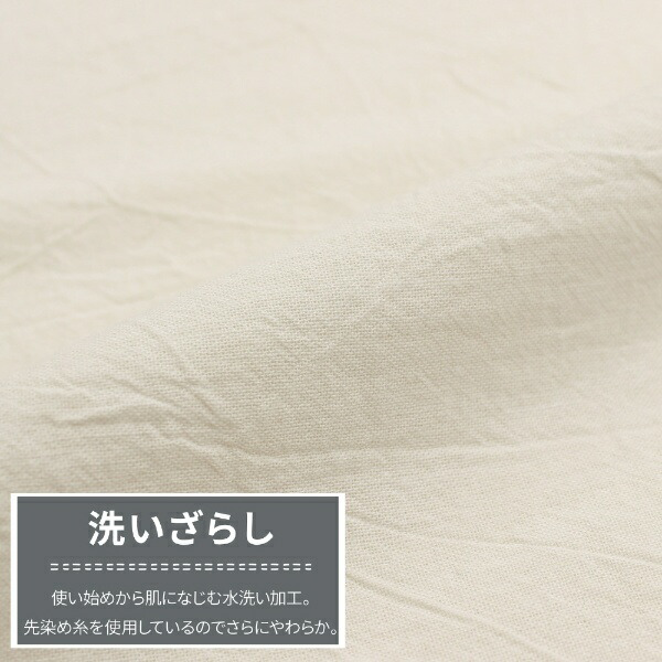 小栗OGURIメリーナイト(MerryNight)枕カバー43×63cmノル綿100%洗いざらしアイボリーHP61001-07