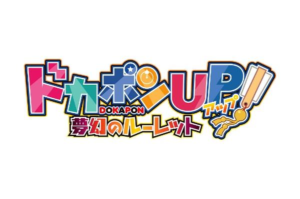 アクアプラスAQUAPLUSドカポンUP!夢幻のルーレットプレミアムエディション【Switch】