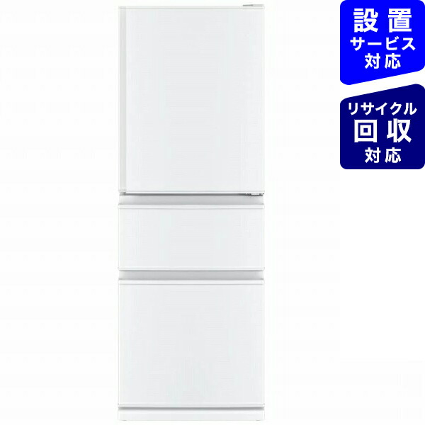 三菱MitsubishiElectric冷蔵庫CシリーズパールホワイトMR-C33F-W[3ドア/右開きタイプ/330L][冷蔵庫大型]《基本設置料金セット》
