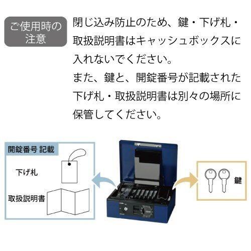 カール事務器CARLCB-8470キャッシュボックス[鍵式+ダイヤル式]