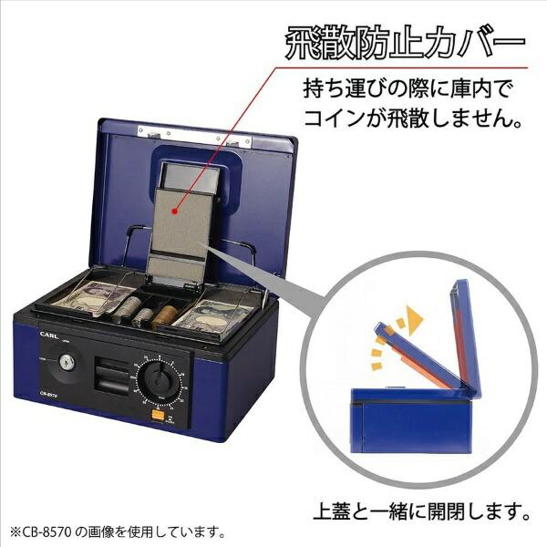 カール事務器CARLCB-8770キャッシュボックス[鍵式+ダイヤル式]