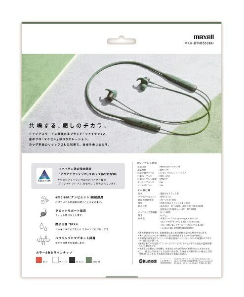 マクセルMaxellブルートゥースイヤホンカナル型maxellxPhitenコラボカーキMXH-BTNF550KH[リモコン・マイク対応/ワイヤレス(ネックバンド)/Bluetooth]