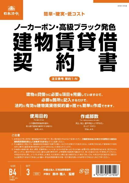 日本法令NIHONHOREI契約1−N建物賃貸借契約書ノーカーボン1-N