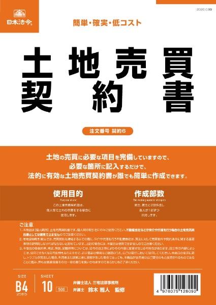 日本法令NIHONHOREI契約6土地売買契約書タテ書6