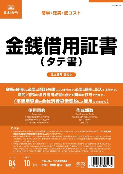 日本法令NIHONHOREI契約9金銭借用証書タテ書9