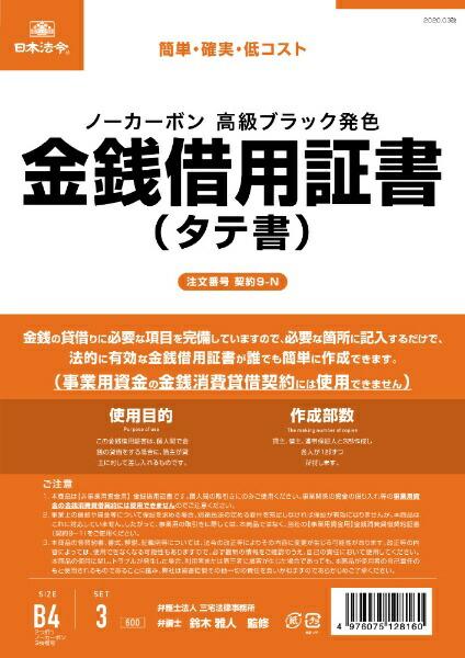 日本法令NIHONHOREI契約9−N金銭借用証書タテ書ノーカーボ9-N