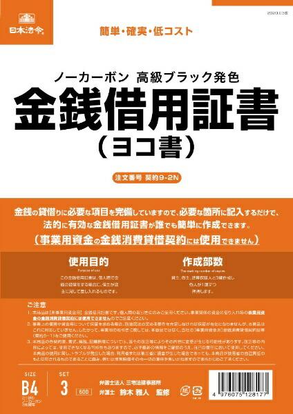 日本法令NIHONHOREI契約9−2N金銭借用証書ノーカーボン9-2N