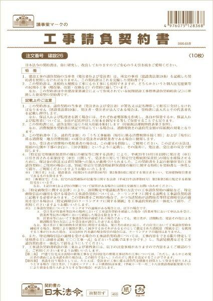 日本法令NIHONHOREI工事請負契約書26