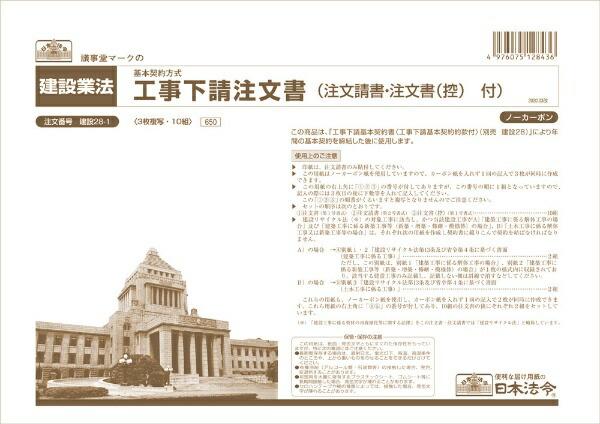 日本法令NIHONHOREI工事下請注文書基本契約方式28-1