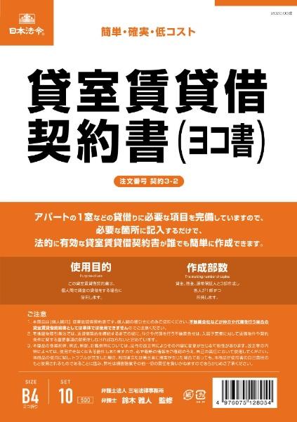日本法令NIHONHOREI契約3−2貸室賃貸借契約書ヨコ書3-2