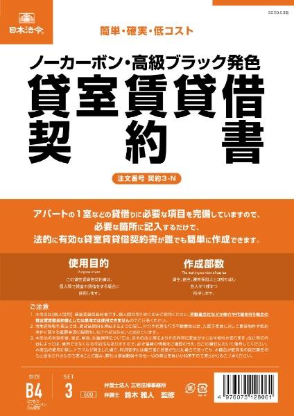 日本法令NIHONHOREI契約3−N貸室賃貸借契約書ノーカーボン3-N
