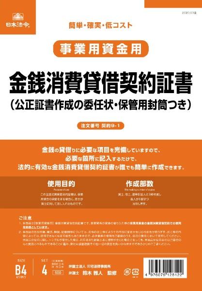 日本法令NIHONHOREI契約9−1金銭消費賃借契約証書改良型9-1