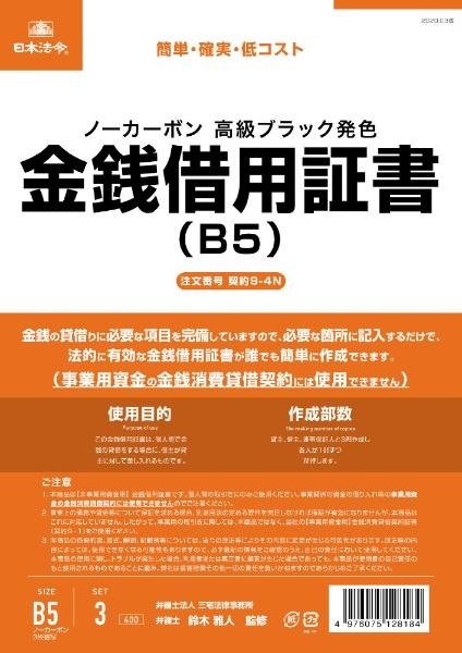 日本法令NIHONHOREI契約9−4N金銭借用証書ヨコ書9-4N