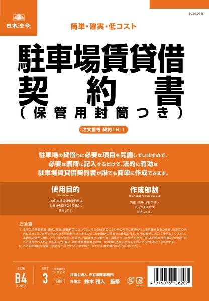 日本法令NIHONHOREI契約16−1駐車場賃貸借契約書タテ書16-1