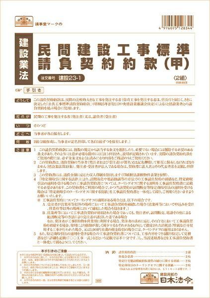 日本法令NIHONHOREI民間建設工事標準請負契約約款甲23-1