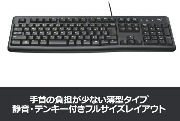 ロジクールLogicoolキーボードK120[USB/有線][K120]