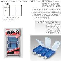 明邦化学工業MEIHOMEIHO小物ケースMEIHOWP-3