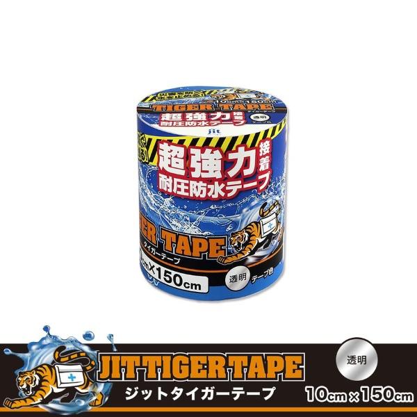 ジットJITジットタイガーテープ超強力接着耐圧防水テープ(10cmx150cm)JITTIGERTAPE透明T-10-T