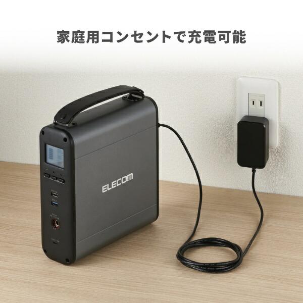 エレコムELECOM大容量ポータブル電源/防災・アウトドア向け/60900mAh/最大出力120WDE-AC05-60900BK