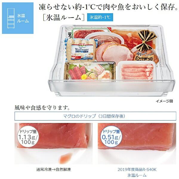 日立HITACHI冷蔵庫SタイプクリスタルホワイトR-S40N-XW[5ドア/右開きタイプ/401L]《基本設置料金セット》