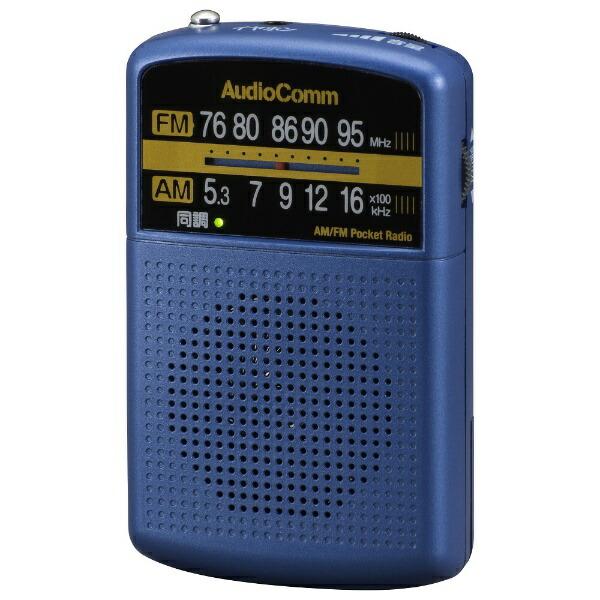 オーム電機OHMELECTRICAM/FMポケットラジオAudioCommブルーRAD-P135N-A[AM/FM/ワイドFM対応]