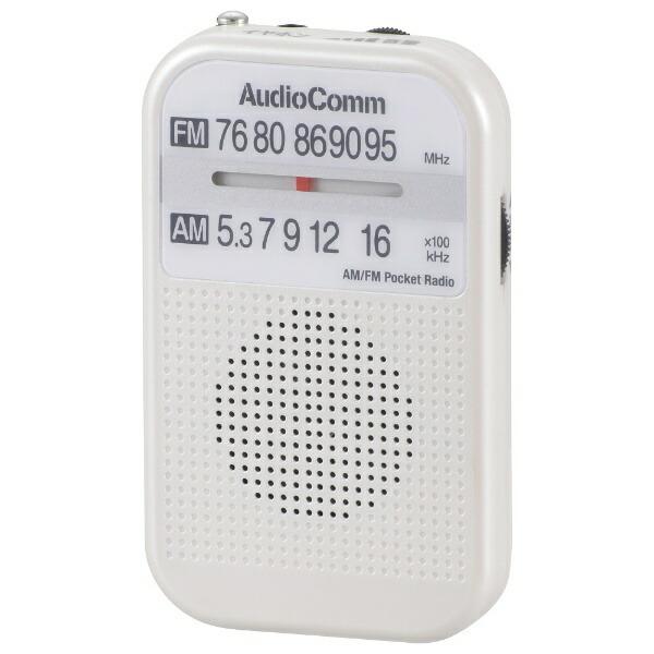 オーム電機OHMELECTRICAM/FMポケットラジオAudioCommホワイトRAD-P132N-W[AM/FM/ワイドFM対応]