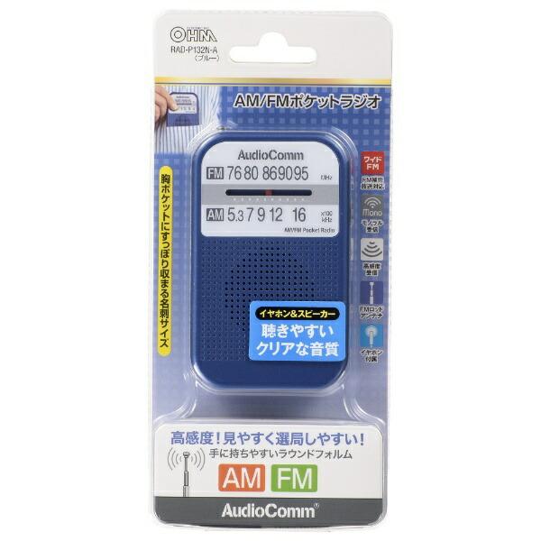 オーム電機OHMELECTRICAM/FMポケットラジオAudioCommブルーRAD-P132N-A[AM/FM/ワイドFM対応]
