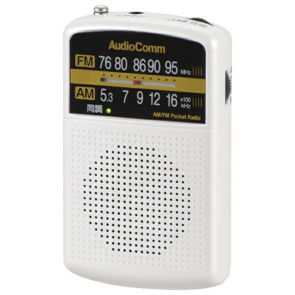 オーム電機OHMELECTRICAM/FMポケットラジオAudioCommホワイトRAD-P135N-W[AM/FM/ワイドFM対応]