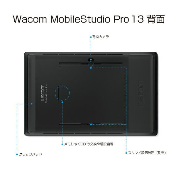 WACOMワコムDTHW1321LK0D液晶ペンタブレットMobileStudioPro13[13.3型]