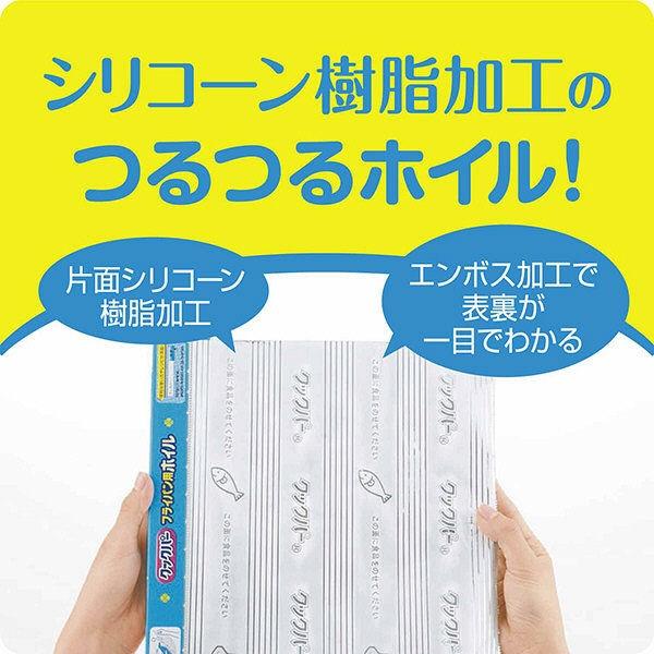 旭化成ホームプロダクツAsahiKASEIクックパーフライパン用ホイル25cm×12m