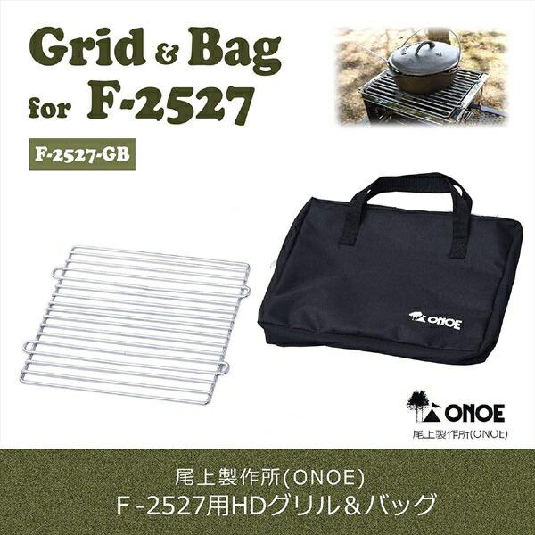尾上製作所ONOEプラスONEフォールディングBBQコンロ用HDグリル&バッグ(W243×D277mm)F-2527-GB